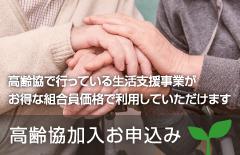 長野高齢協加入お申し込み