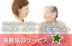 高齢協のサービス