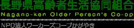 長野県高齢者生活協同組合