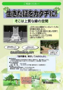 kyoudou-bochi-chirasi-new
