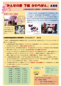 simojyou-news201504