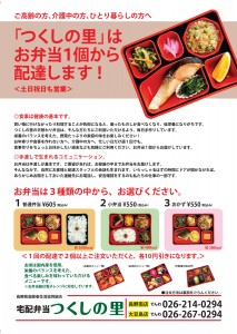 tsukusinosato-chirashi-omote