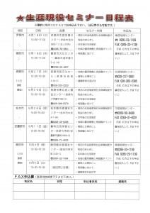 ura-syougai-geneki-seminer(20150911made)