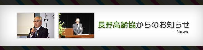 長野高齢協からのお知らせ