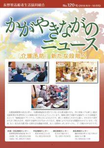 kagayaki120web-001